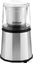 Электрическая кофемолка Kitfort KT-746
